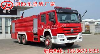 重汽双桥9吨干粉泡沫三联用消防车