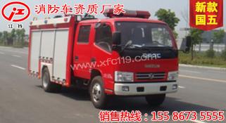 东风2吨水罐消防车