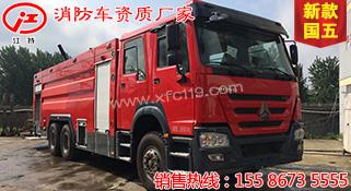 重汽豪沃16吨泡沫消防车
