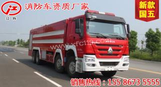 重汽豪沃24吨水罐消防车