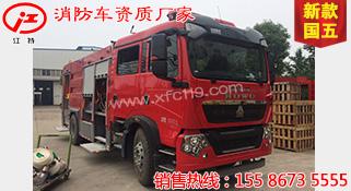 重汽豪沃T5G 2吨干粉消防车