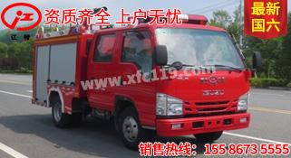 国六五十铃蓝牌1.5吨泡沫消防车