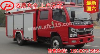 国六东风2.5-3吨泡沫消防车