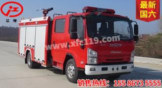国六五十铃3.5吨泡沫消防车