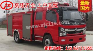 国六东风5吨泡沫消防车