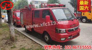 国六东风蓝牌双排消防车
